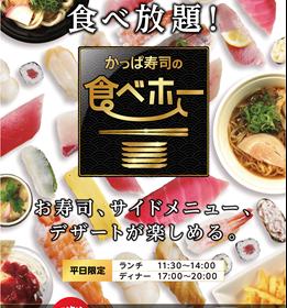 これは行くしかない!「かっぱ寿司の食べホー」平日のランチ&ディナータイムに拡大