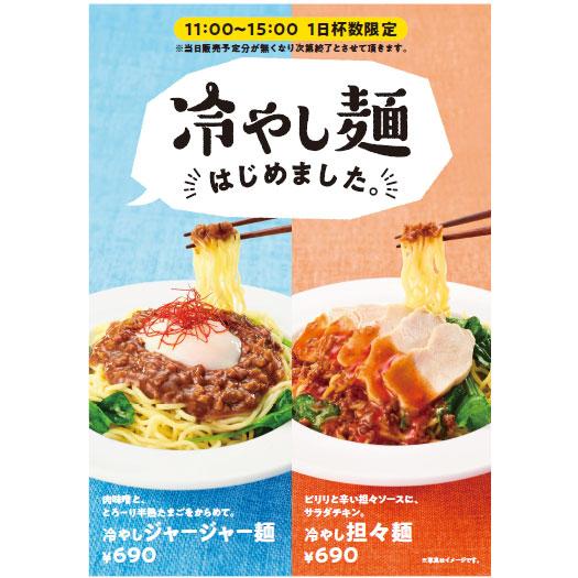 ベローチェで「冷やし麺」はじめました!冷やしジャージャー麺と冷やし担々麺が新登場