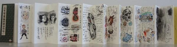 絵も字もヘタでいい。暮らしが楽しくなる絵手帳