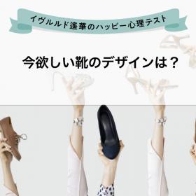 【心理テスト】今欲しい靴のデザインは?イヴルルド遙華の動画で選ぶ心理テスト