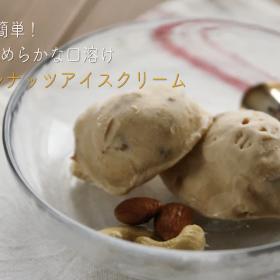 超濃厚でなめらかな口溶け! キャラメルナッツアイスクリームの作り方【簡単!もむだけアイスレシピ】