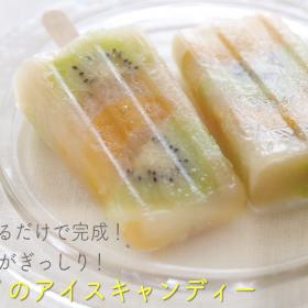 ゴロゴロ果実ぎっしり!桃とキウイのアイスキャンディーの作り方 【入れて凍らせるだけ!簡単アイスレシピ】
