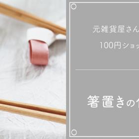 折り紙でオシャレ箸置きを作ろう!子どもの誕生会やホムパで大活躍【100均材料で作る 簡単おしゃれ見えDIY】