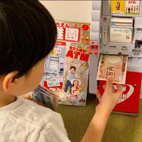 親泣かせだった「幼稚園」の付録。でも、最新の「セブン銀行ATM」で子どもの成長が…【kufura編集部日誌】