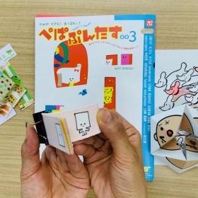 「紙あそび」のための1冊が話題です!組み立て付録のプロ中のプロ・小学館とアーティストたちが本気で作りました【動画あり】