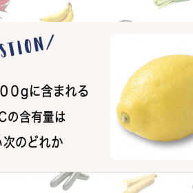 【野菜クイズ♯8】レモン100gに含まれるビタミンCってどれくらい?