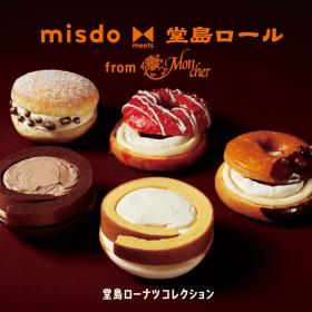 冷やして食べても美味!「ミスド」×「Moncher」の新スイーツ・ローナツが期間限定発売