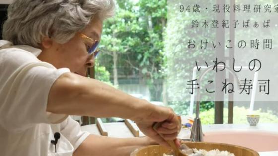 【いわしの手こね寿司】94歳の現役料理研究家・...