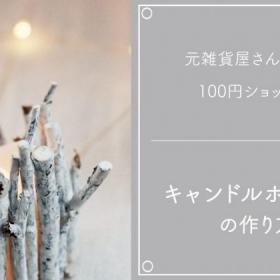 100均材料で涼しげな間接照明!小枝のキャンドルホルダーを作ろう【100均材料で作る 簡単おしゃれ見えDIY】