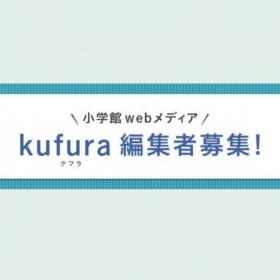 私たちと一緒に働きませんか?「kufura」が編集者を募集します!