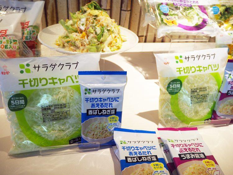 8月31日は野菜の日!洗わずそのまま食べられる「パッケージサラダ」旬のラインナップは…