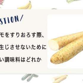【野菜クイズ♯10】山芋のかゆみを防ぐ優秀調味料はどれ?