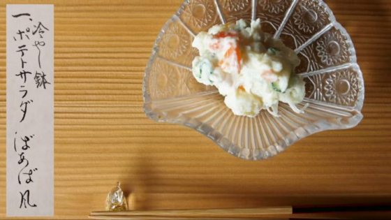【ポテトサラダ ばぁば風】94歳の現役料理研究...
