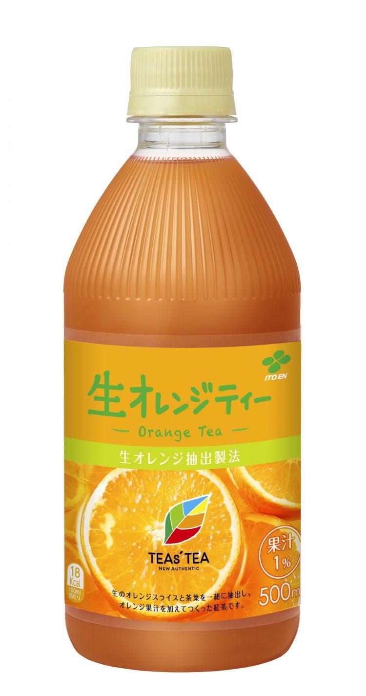 生のオレンジを使ったフルーツティー「TEAs' TEA NEW AUTHENTIC 生オレンジティー」新発売!