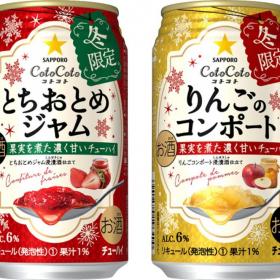 冬限定チューハイは「とちおとめジャム」と「りんごのコンポート」!サッポロビールの「CotoCoto」から登場