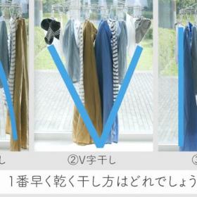 アーチ干し、V字干し、長短干し…洗濯物が早く乾く干し方はどれ?【プロが教える洗濯講座】
