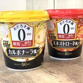 糖質ゼロ麺を使ったカップスープが想像したより美味しい!「おどろき麺0(ゼロ)」を編集部で実食してみた