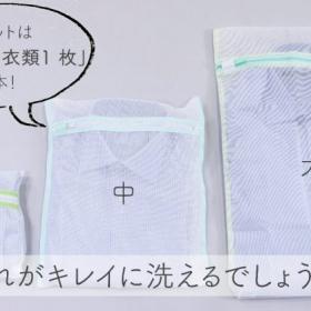 シャツを洗う時は、大・中・小どれがいい?洗濯ネットの適切な選び方【プロが教える洗濯講座】