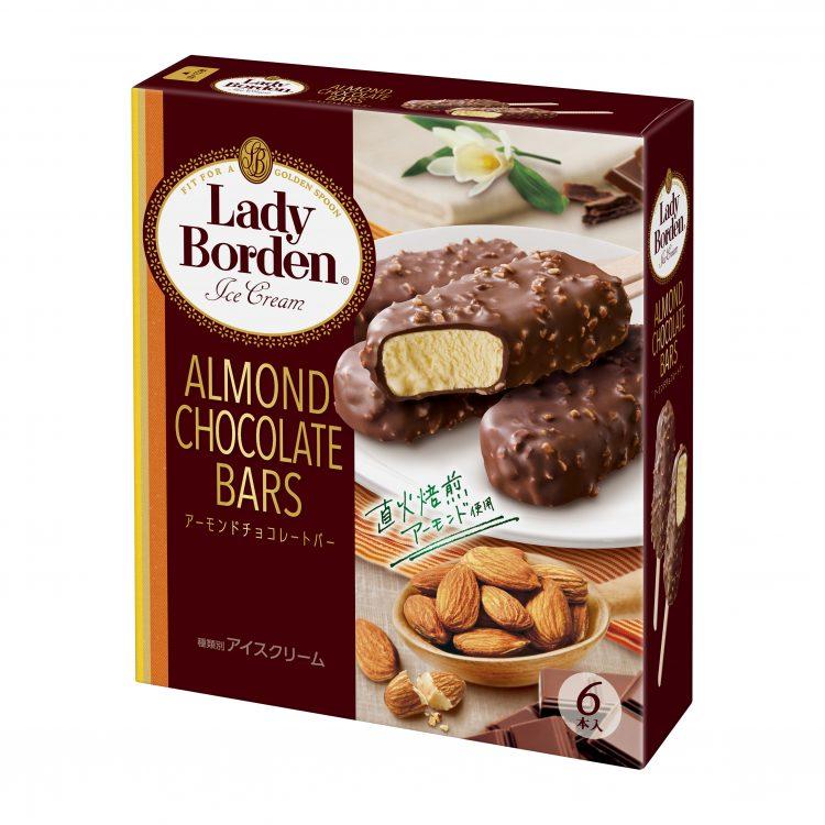 レディーボーデンから「マルチ アーモンドチョコレートバー」発売!直火焙煎アーモンドの香ばしさが絶妙