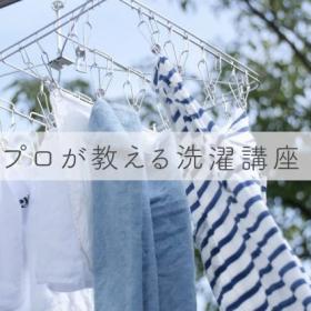 生乾きのニオイが気になる「バスタオル」を早く乾かす方法とは?【プロが教える洗濯講座】