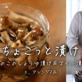 きのこの炒め方がウマ味のキメ手!アレンジ万能「きのこのしょうゆ漬け&オイル漬け」【ちょこっと漬け♯4】