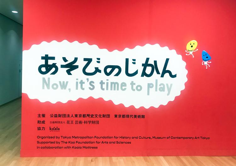 【20日まで】静かにしてなくてOK?「あそびのじかん」展で親子で遊ぼ【子どもと楽しむ美術展#8】