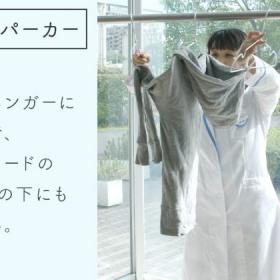 乾きにくいフード付きパーカーはどうする?衣類別干し方のアイディア7【プロが教える洗濯講座】