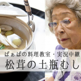 【松茸の土瓶蒸し】94歳の現役料理研究家・鈴木登紀子ばぁばの料理教室を実況中継