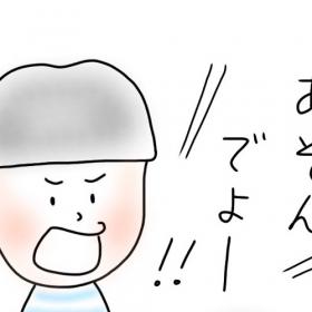 【3歳児あるある】遊んでくれないパパに大激怒!? 顔が真っ赤な理由がかわいすぎる!
