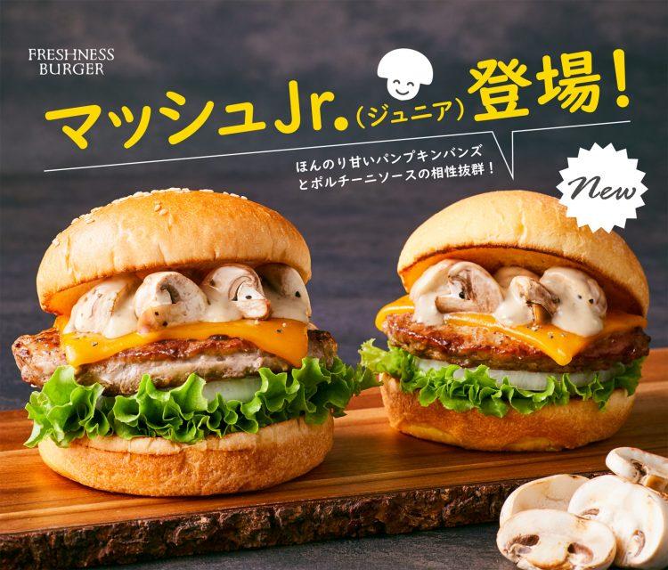国産マッシュルームがゴロゴロ!SNSでも話題のハンバーガーに可愛い仲間「マッシュ Jr.」が登場