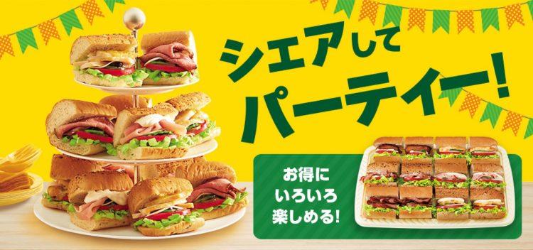 シェアしたい!6種類の「サブウェイ」サンドイッチを楽しめるパーティトレイ2種が登場