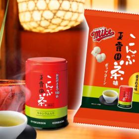 昆布の旨味にハマる!「マイクポップコーン×玉露園 こんぶ茶」のコラボ商品が11月4日先行発売