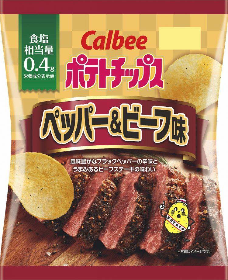 減塩なのに大満足!カルビーの新作「ポテトチップス ペッパー&ビーフ味」は塩分30%カット