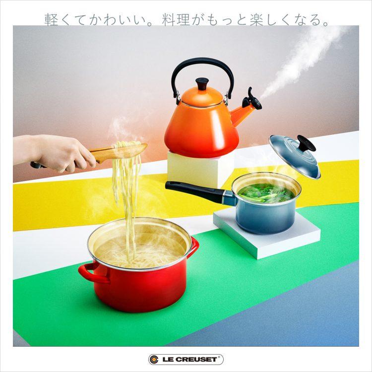 軽いル・クルーゼが登場!新作の「ホーロー鍋シリーズ」は、料理を快適にしてくれそう
