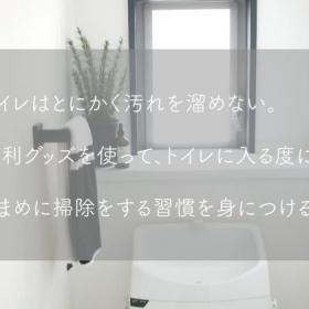 便利グッズでラクラク!「トイレ」を衛生的に保つアイディア3【毎日の掃除がラクになる部屋作り】