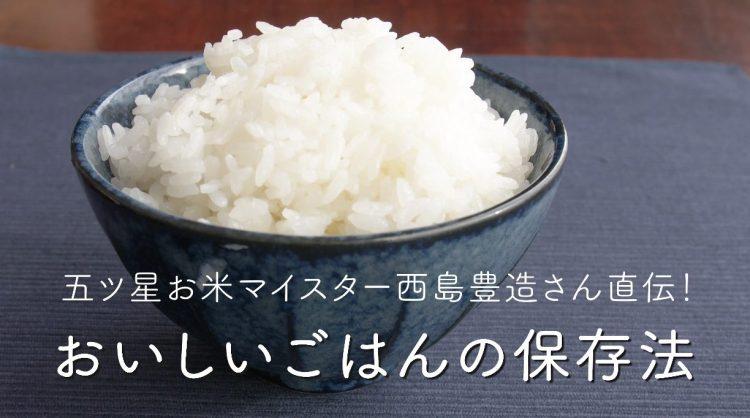 炊きたてのおいしさが復活!五ツ星お米マイスターが教える「ごはんの保存法」【新米をおいしく食べよう♯4】