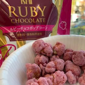 成城石井の「ルビーチョコポップコーン」。甘じょっぱ+フルーティーな酸味が新しい!