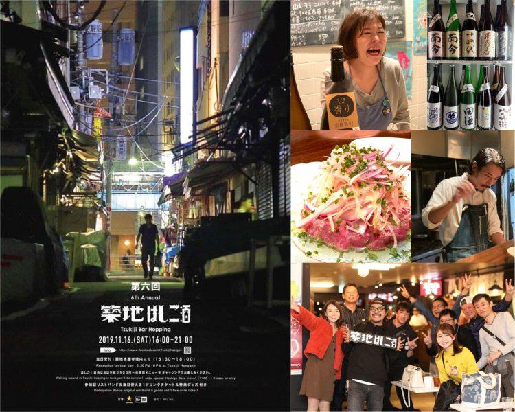築地でお得に海鮮を楽しめるから、家族連れにも人気!「築地はしご酒」が11月16日開催