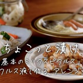 ピクルス液をムダにしない!ジューシーな鶏肉の照り焼きにスープ…「ピクルス液」を使ったアレンジ3品【ちょこっと漬け♯7】