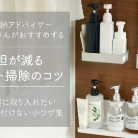 【整理収納アドバイザーの掃除術】カビを寄せ付けない!浴室を清潔に保つ日々の小ワザ集