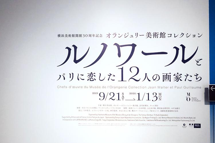 「ルノワールとパリに恋した12人の画家たち」…港町横浜で美術鑑賞してみない?【ふらり大人の美術展#13】