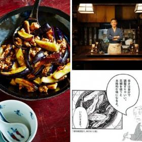 ドラマ『深夜食堂』の料理が家でも!「たっぷり麻婆なす」はお店レベルの美味しさ