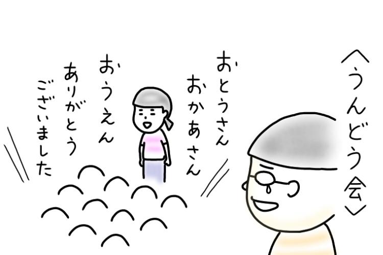 【3歳児あるある】初めての運動会で父は涙腺崩壊!