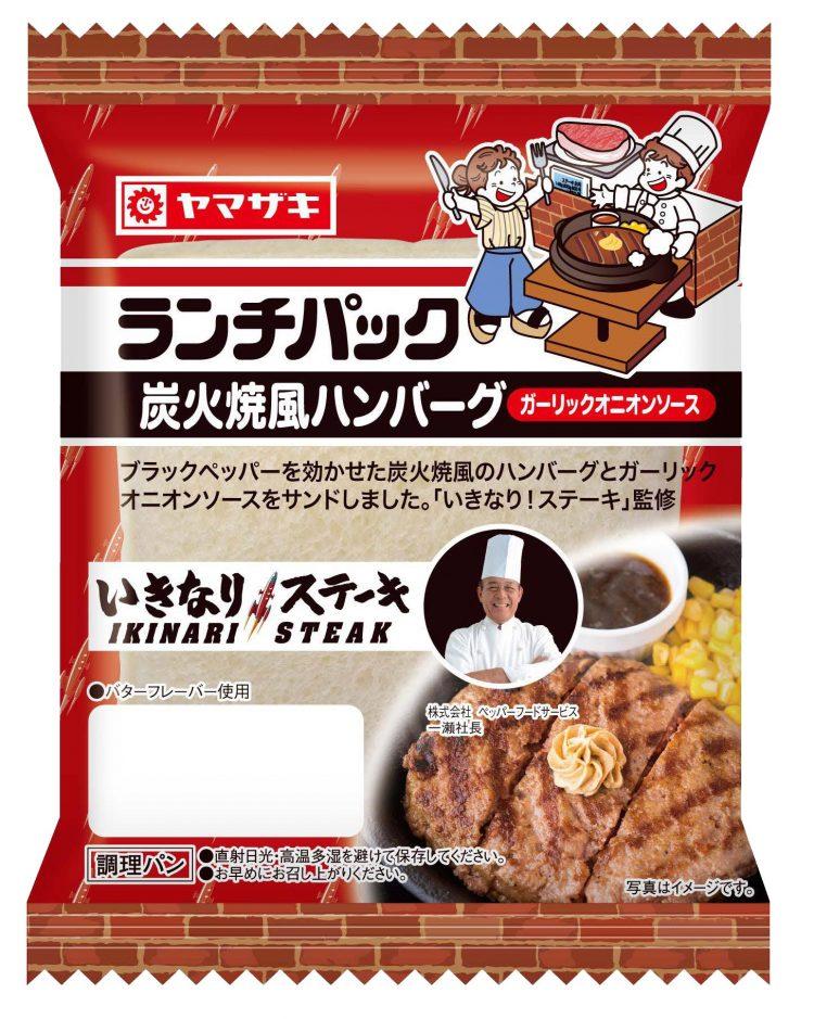 「いきなり!ステーキ」が監修した「ランチパック 炭火焼風ハンバーグ」がさらに美味しくなって登場