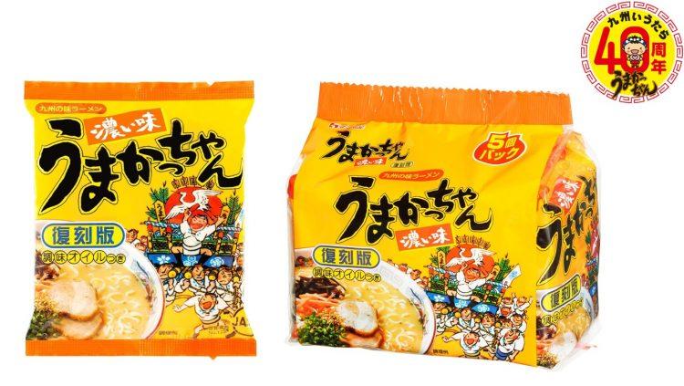40周年記念!「うまかっちゃん 濃い味」の復刻版が九州・沖縄・山口で期間限定発売