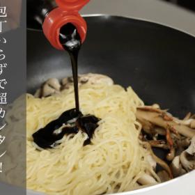 【スヌ子さんの焼きそばレシピ#1】包丁いらずで超カンタン!「焦がしきのこのオイスターソース焼きそば」の作り方