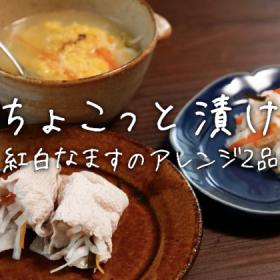 豚肉と巻いても、スープにしても!おせち料理の「紅白なます」を飽きずに食べ切るアレンジ2品【ちょこっと漬け♯13】