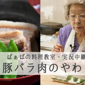 【大根と豚バラ肉のやわらか煮】95歳の現役料理研究家・鈴木登紀子ばぁば料理教室を実況中継