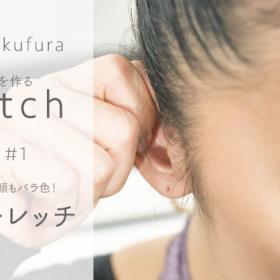 溜めない体を作る【Sachi×kufura の Stretch Lesson #1】 頭や肩がスッキリ!顔もバラ色!「耳のストレッチ」