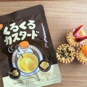 楽ちんおやつ作りにちょうどいい!水を混ぜるだけの「くるくるカスタード」でタルトアレンジ【kufura編集部日誌】